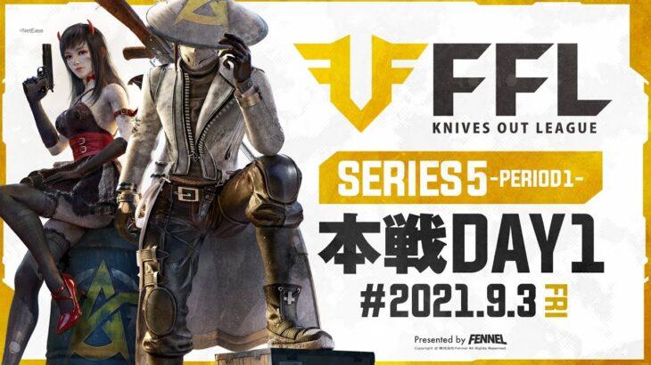 【荒野行動】FFL SERIES5 DAY1 解説 :仏 実況 : V3