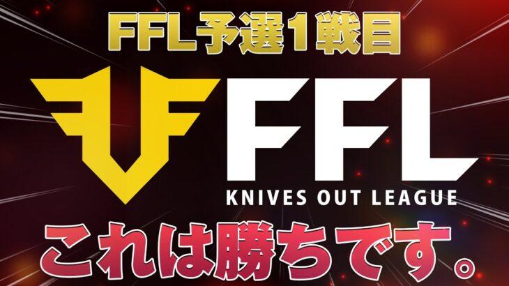 【荒野行動】復活の芝刈り機!?FFL予選1戦目