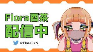 Flora大会配信