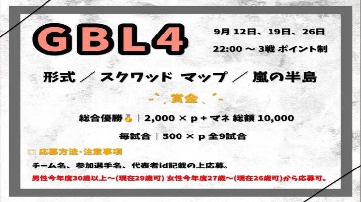 【荒野行動 大会生配信】GB 『GBL4』 初日