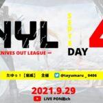 【荒野行動】【KYL】KYLリーグ戦〜9月度day4 毎週水曜日22:00start 3戦ポイント制