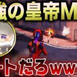 【チート級】皇帝がやってるM16指切りリズム(BPM)【荒野行動】