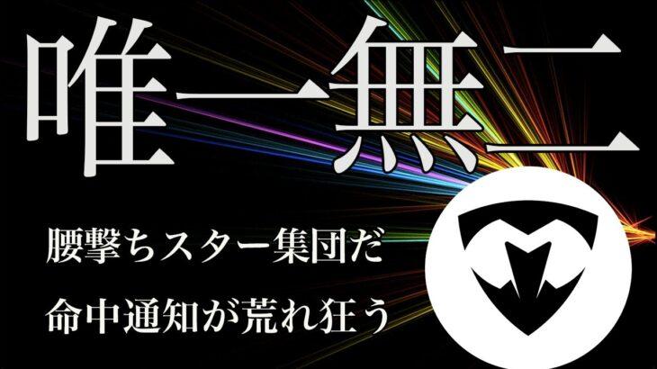 【荒野行動】脅威の人力チーター集団!初の腰撃ちチームキル集!【Mitti】