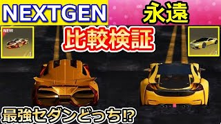 【荒野行動】環境ぶっ壊れ性能⁉新車「NEXTGEN」衝撃的な強さだった!地獄使者・永遠・比較検証(バーチャルYouTuber)