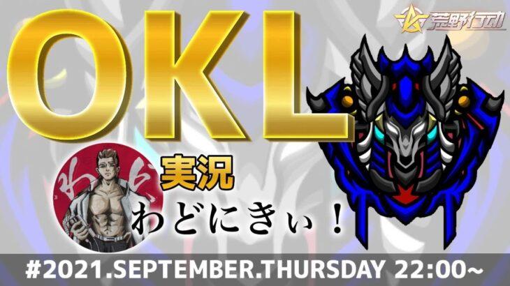 【荒野行動】 OKL  9月度DAY1  実況:わどにき! 【遅延あり】