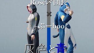 灰色と青-Rosé〆団長/+ぶーboo【荒野行動】