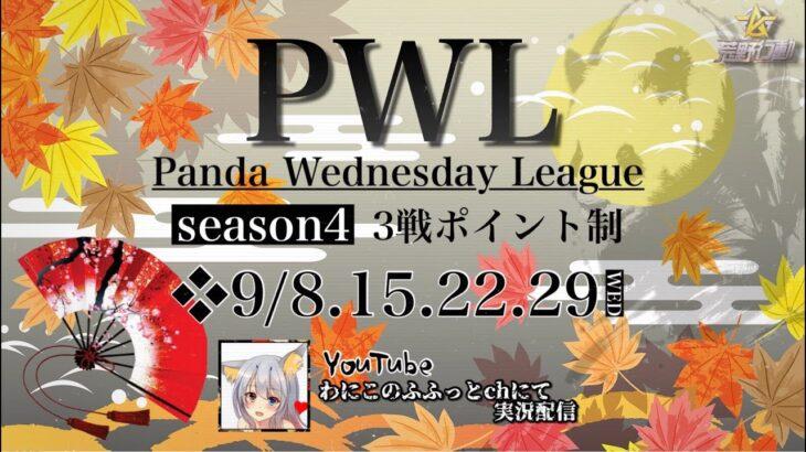 【荒野行動】 S4 Panda Wednesday League DAY1 実況配信