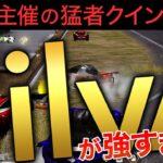 【荒野行動】仏主催の猛者クインテットで圧倒的勝利を掴んだSilvAが強すぎた!!