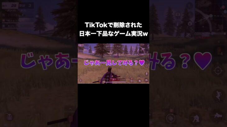 TikTokで削除された日本一下品なゲーム実況がヤバいww #Shorts