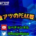 【荒野行動】 peak戦配信!3500以上を目指す(´∀`*)