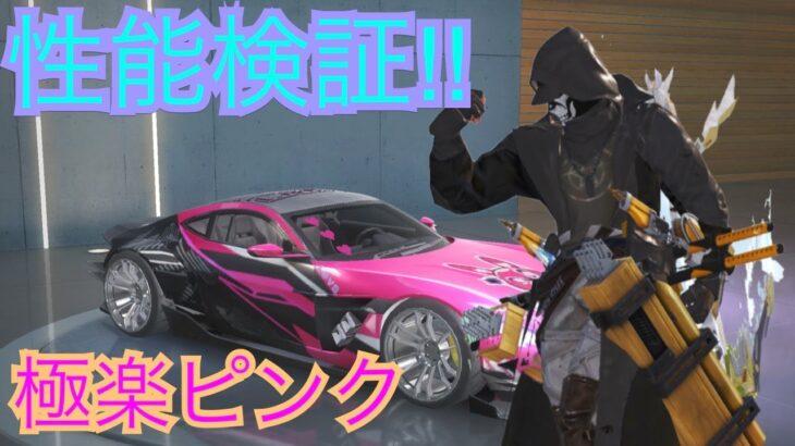 【荒野行動】極楽:ピンク・マジック怪盗団の性能は⁉️スピードだけならピカイチ👆