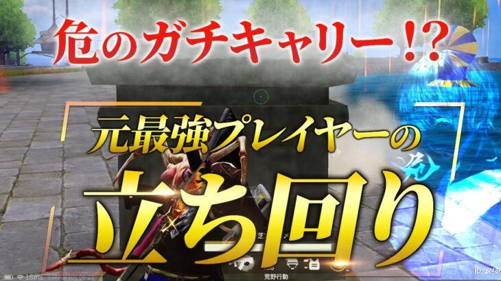 【荒野行動】芝刈り機〆危!のガチキャリー!?これが元最強プレイヤーの立ち回り!