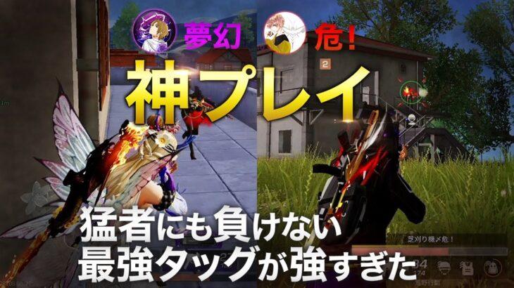 【荒野行動】夢幻&危!の神プレイ!!猛者にも負けない最強タッグが強すぎた!