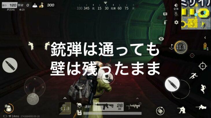 【荒野行動】新マップ孤島作戦検問に使えるグリッチ