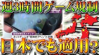 【荒野行動】週3時間しかゲームできない制限は日本でも適用される?質問多かったのでまとめ!無料無課金ガチャリセマラプロ解説!こうやこうど拡散のため👍お願いします【アプデ最新情報攻略】