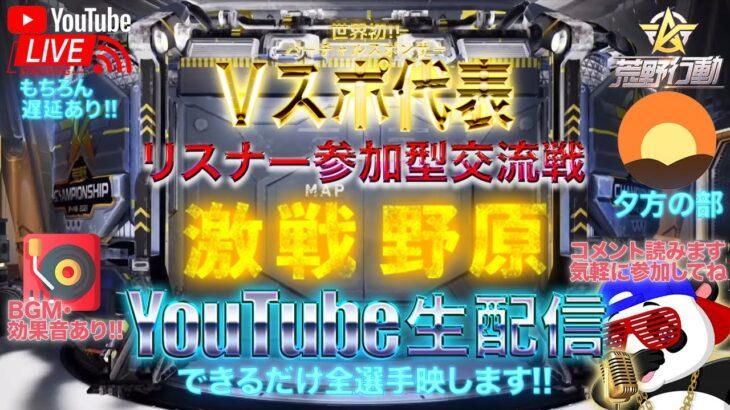 【荒野行動】《生配信》9/13(月)夕方/激戦野原スクワッド交流戦!