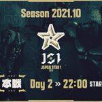 【荒野行動】10月度 JS1 本戦Day2 Sengoku時代再建へ!