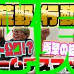 【荒野行動】チームデスマッチ!チート炸裂!?キルバトル! AJユナイテッド