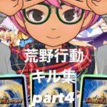 【荒野行動】キル集part4